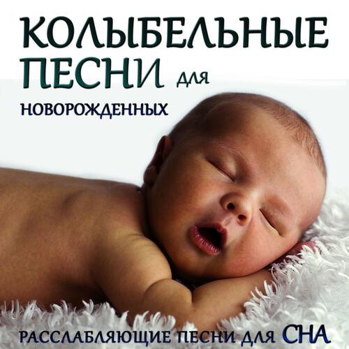 5 лучших колыбельных песен для новорожденных (слушать онлайн)