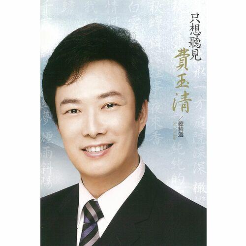 2009 Wonderful Moment Collection - <b>Fei Yu</b>-Ching - Ecoute gratuite sur Deezer - 500x500