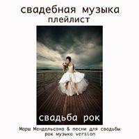Плейлист песен на свадьбу