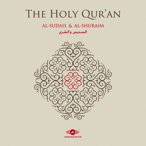 short essay on holy quran The holy quran is fountain head of entire learning, but there is a striking difference between the holy quran and other books the quran is word of allah (swt) and books on various branches of knowledge are human studies of allah's creation.