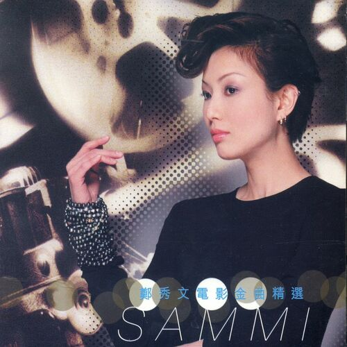 Sammi Movie Theme Songs Collection - Sammi Cheng - Ecoute ...