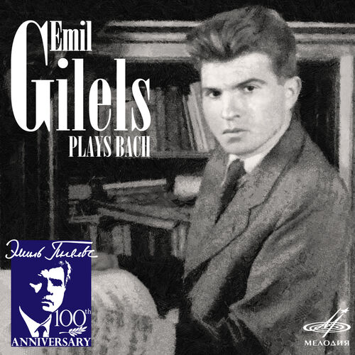 Emil Gilels E. Gilels - Sergei Prokofiev S. Prokofiev Third Piano Concerto - Second Sonata